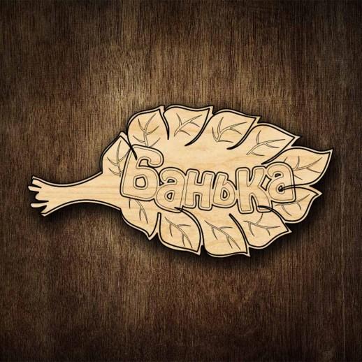 Табличка для бани из фанеры BT018
