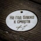 "Бирка ""На год ближе к смерти"" B049"