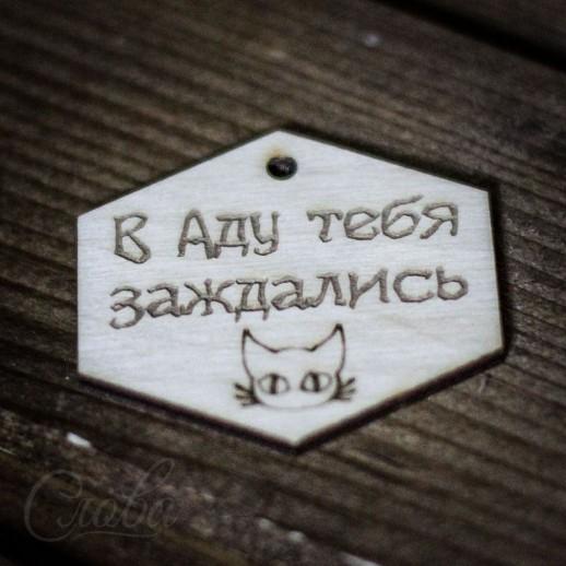 """Бирка """"В аду тебя заждались"""" B050"""