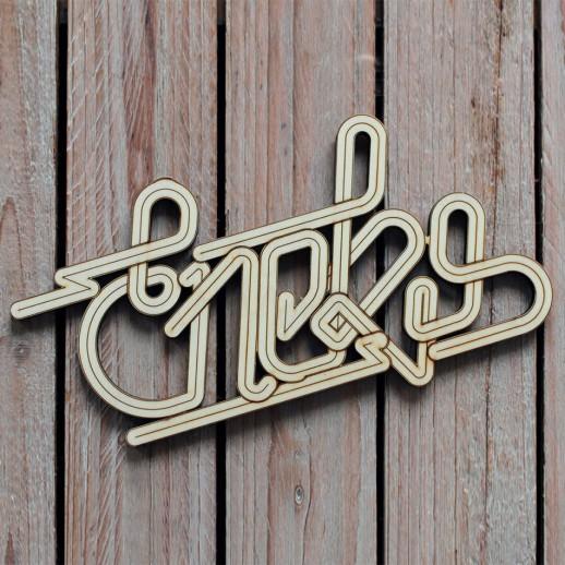 Логотип настенный LN002