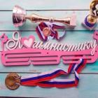 "Медальница ""Я люблю гимнастику"" MD003"