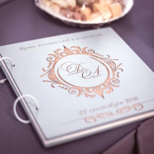 Книга пожеланий AP015